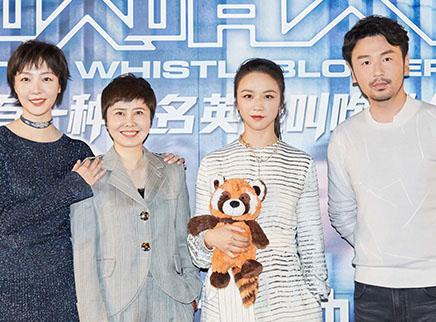 《吹哨人》北京首映礼  雷佳音现场回赠汤唯小浣熊