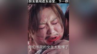 胖子男扮女装闯进女浴室,下一秒悲剧了#大宋少年志 #张新成 #宅家dou剧场