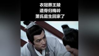 #琅琊榜  #孙淳 老王爷寿终正寝,萧氏庭生终于回家了!