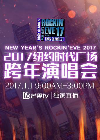 2017纽约时代广场跨年演唱会