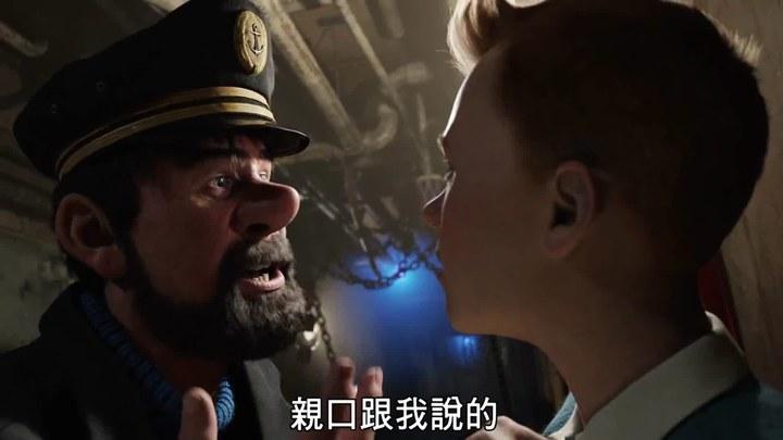 丁丁历险记 片段2 (中文字幕)
