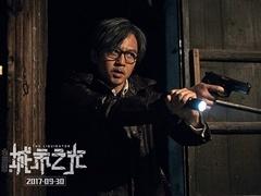 《心理罪之城市之光》初露光芒特辑 邓超阮经天刘诗诗飙戏