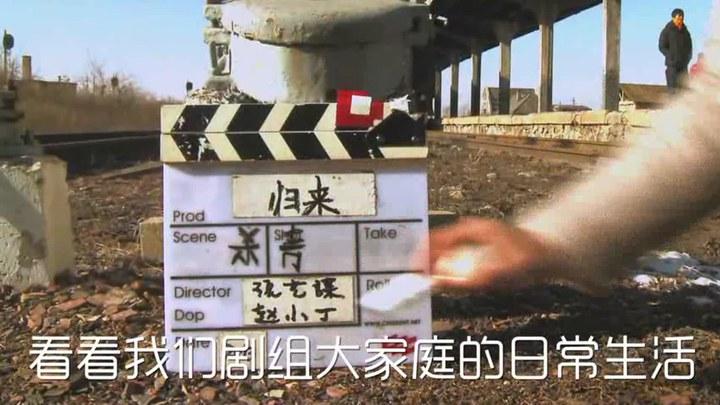 归来 花絮2:制作特辑之温情剧组 (中文字幕)