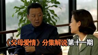 父母爱情分集解说第11期:江德福携妻女回青岛,吃自助餐吃出洋相