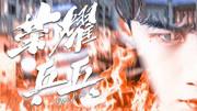 【白敬亭|荣耀乒乓】少年不服,为荣耀而战!