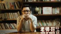 暖心推广曲《谁》MV曝光,小柯老狼致敬每一位教师