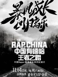 中国有嘻哈王者之路
