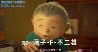 哆啦A梦:伴我同行2(时光机特辑 大雄哆啦A梦为满足奶奶的心愿穿梭时间)