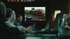 危情时速 中文版预告片1