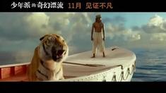 少年派的奇幻漂流 中文片段之Flying Fish