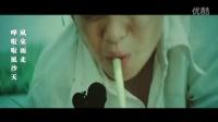 苏阳乐队《百鸟朝凤》推广曲MV《喊歌》