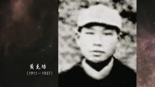 黄克功1927年就参加革命 他的履历令人刮目相看