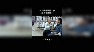 #闯关东 伙计偷吃珍惜人参,这下有意思了!