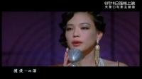 《天堂口》 MV