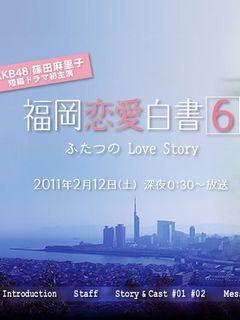福冈恋爱白书6