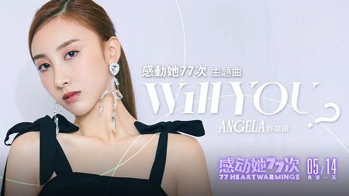 感动她77次 MV2:主题曲《Will You》 (中文字幕)