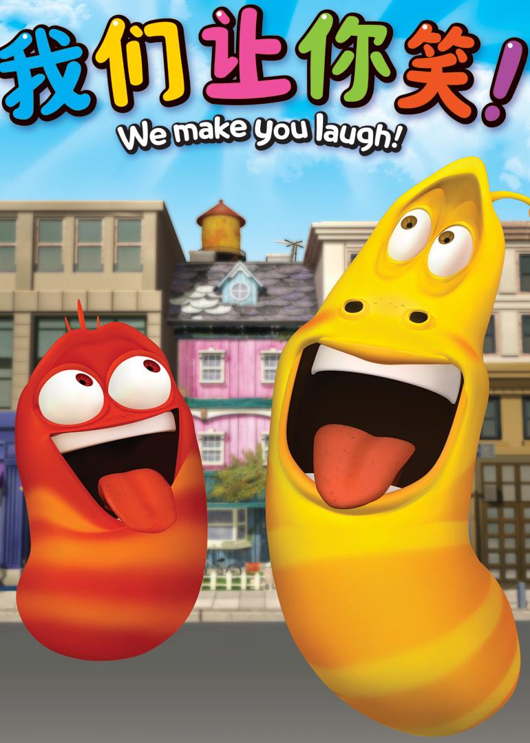 《爆笑虫子》黄虫自创机器人,真的有创造力_网易视频