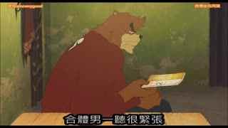 【谷阿莫】7分鐘看完2015動畫電影《怪物之子》