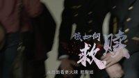 巴黎犯罪现场第04集(预告)