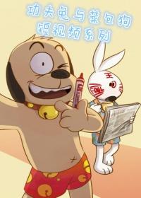 功夫兔与菜包狗短视频系列