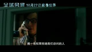 《全球风暴》 片段之吴彦祖