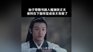 陪伴是最长情的告白#宸汐缘 #张震 #倪妮 #影视 #电视剧