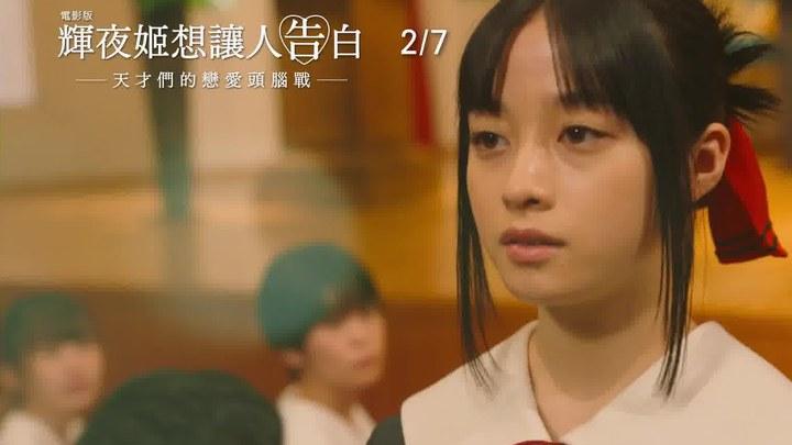 辉夜大小姐想让我告白:天才们的恋爱头脑战 预告片3:中国台湾 (中文字幕)