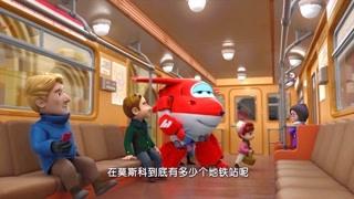 超级飞侠 第6季 追赶莫斯科地铁 精华版