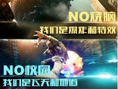 《忍者神龟2》激战降魔片段 糖哥轮滑智斗牛头猪面
