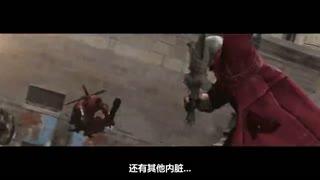 《死侍》 死侍VS但丁街机模式!