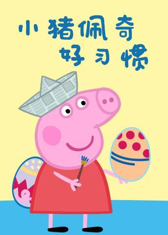 小猪佩奇之好习惯系列