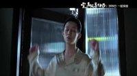 完美假妻168(影院版30秒预告片)