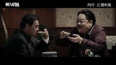 树大招风 先行版预告片