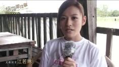结婚那件事 拍摄花絮之江若琳篇