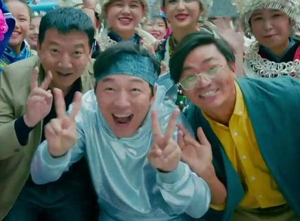 《我和我的家乡》推广曲MV 黄渤贵州话魔性领唱推广曲《山那边》