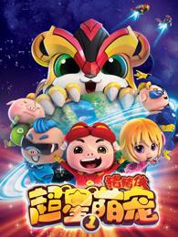 猪猪侠之超星萌宠第十三季