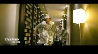 夺宝联盟(片段)江洋大盗进驻赌场