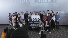 上海堡垒发布会