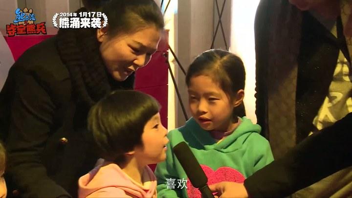 熊出没之夺宝熊兵 其它花絮2:父母审片会 (中文字幕)