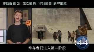 《移动迷宫3:死亡解药》 前情特辑