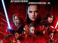 "IMAX《星战8》映前必看 ""星战""起源大揭秘"