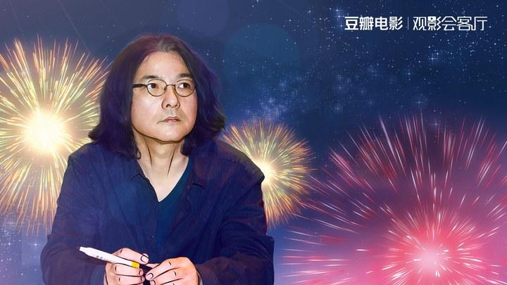 烟花 花絮:豆瓣电影专访岩井俊二 (中文字幕)