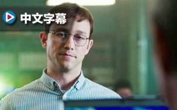 《斯诺登》中文新片段 约瑟夫电脑天才考核出众