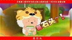 喜羊羊与灰太狼之虎虎生威 宣传片