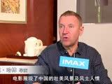 IMAX3D《绝地逃亡》导演专访特辑