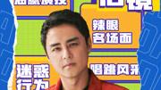【热点八倍镜】男明星油腻名场面(3):杨烁光膀子扭不忍直视