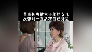 董事长失散三十年的女儿一直活在自己身边 #回家的诱惑  #秋瓷炫
