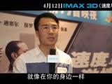 IMAX 3D版《速度与激情7》口碑视频出炉 推荐4大震撼经典瞬间