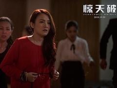 《惊天破》魔性MV 《破字诀》谢霆锋刘青云整惨