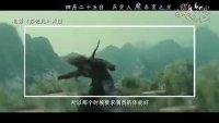 """娱乐-20140325-独家:《白发魔女传》公布""""英雄儿女""""特辑 共谱江湖豪情"""